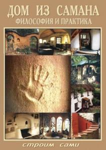 Dom z hliny