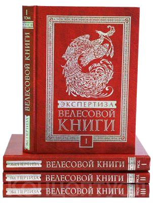 expertiza velesovej knihy