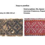 Slovanské ornamenty v Egypte