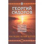 Georgij Sidorov o starodávnej mape vysoko rozvinutej civilizácie